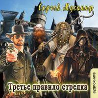 Сергей Мусаниф «Третье правило стрелка»