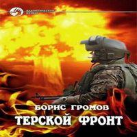 Борис Громов «Насмерть»