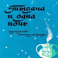 Сборник «Тысяча и одна ночь. Арабские сказки»