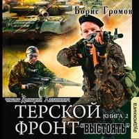 Борис Громов «Выстоять»