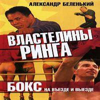 Александр Беленький «Властелины ринга»