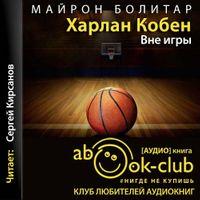Харлан Кобен «Вне игры»