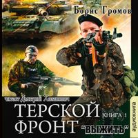Борис Громов «Выжить»