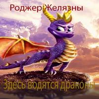 Роджер Желязны «Здесь водятся драконы»
