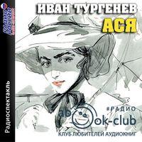 Иван Тургенев «Ася»