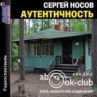 Сергей Носов «Аутентичность»
