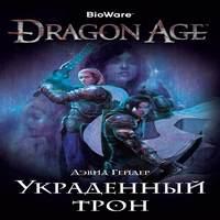 Дэвид Гейдер «Dragon age. Украденный трон»