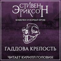 Стивен Эриксон «Гаддова крепость»