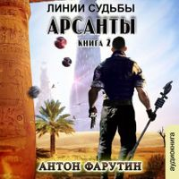Антон Фарутин «Линии судьбы»