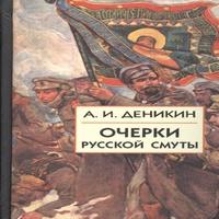 Антон Деникин «Очерки русской смуты. Том 2»