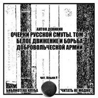 Антон Деникин «Очерки русской смуты. Том 3»