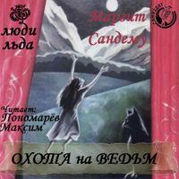 Маргит Сандему «Охота на ведьм»