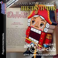 Михаил Борисоглебский «Щелкунчик»