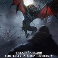 Виталий Oбeдин «Заговор носферату»