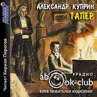 Александр Куприн «Тапёр»