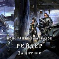 Константин Калбазов «Защитник»