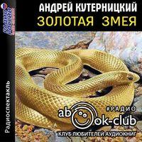 Андрей Кутерницкий «Золотая змея»