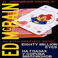 Эд Макбейн «На глазах у сорока миллионов»