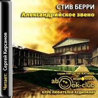 Стив Берри «Александрийское звено»
