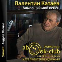 Валентин Катаев «Алмазный мой венец»