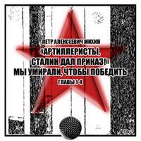 Петр Михин «Артиллеристы, Сталин дал приказ!»