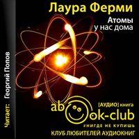 Лаура Ферми «Атомы у нас дома»