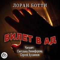 Лоран Ботти «Билет в ад»