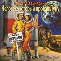 Роберт Хайнлайн «Человек, который продал Луну»