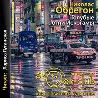 Николас Обрегон «Голубые огни Йокогамы»
