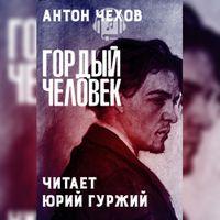 Антон Чехов «Гордый человек»