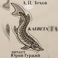 Антон Чехов «Клевета»