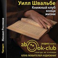 Уилл Швальбе «Книжный клуб конца жизни»