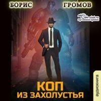 Борис Громов «Коп из захолустья»