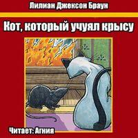 Лилиан Браун «Кот, который учуял крысу»
