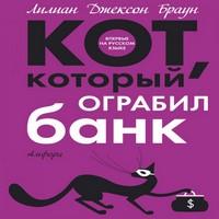 Лилиан Браун «Кот, который ограбил банк»