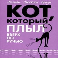 Лилиан Браун «Кот, который плыл вверх по ручью»