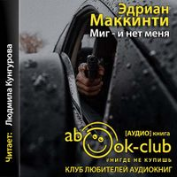 Эдриан Маккинти «Миг — и нет меня»