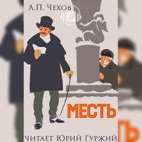 Антон Чехов «Месть»
