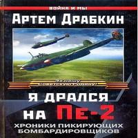 Артём Драбкин «Я дрался на Пе-2»