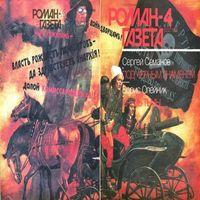 Борис Олейник «Князь тьмы»