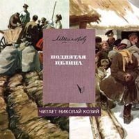 Михаил Шолохов «Поднятая целина»