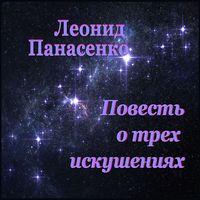 Леонид Панасенко «Повесть о трех искушениях»