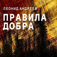 Леонид Андреев «Правила добра»