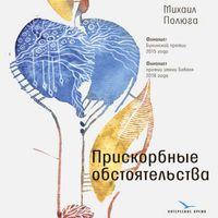Михаил Полюга «Прискорбные обстоятельства»