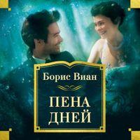 Борис Виан «Пена дней»