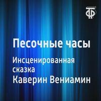 Вениамин Каверин «Песочные часы»