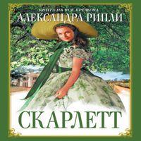 Александра Рипли «Скарлетт»