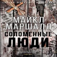Майкл Маршалл «Соломенные люди»