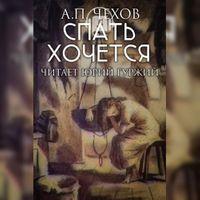 Антон Чехов «Спать хочется»