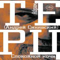 Андрей Синявский «Спокойной ночи»